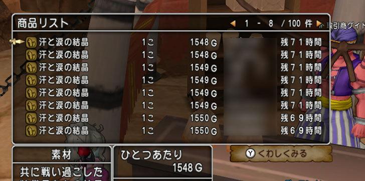 ドラゴンクエストX、プレイ中468-2.jpg