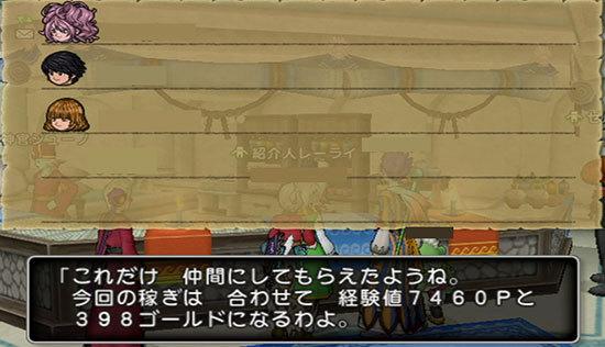 ドラゴンクエストX、プレイ中47-1.jpg