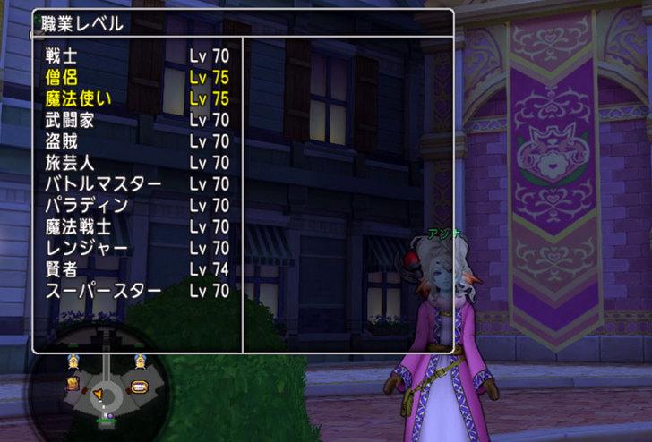 ドラゴンクエストX、プレイ中472-2.jpg
