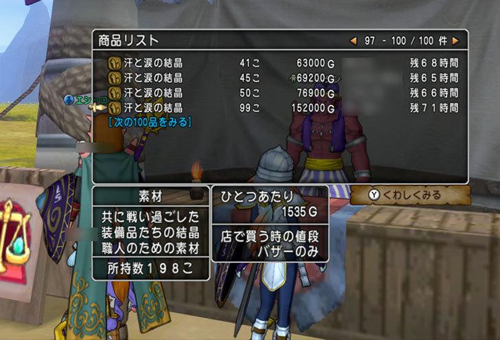 ドラゴンクエストX、プレイ中473-1.jpg
