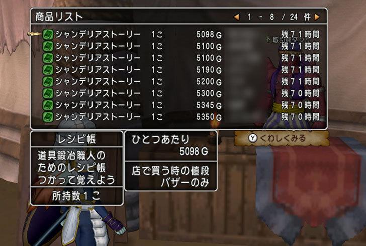 ドラゴンクエストX、プレイ中473-2.jpg