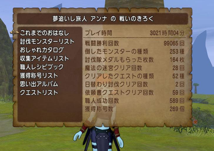 ドラゴンクエストX、プレイ中474-2.jpg