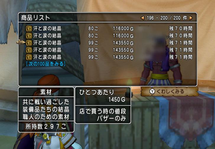 ドラゴンクエストX、プレイ中484-1.jpg