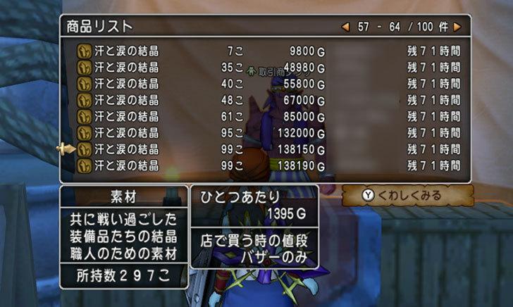 ドラゴンクエストX、プレイ中488-2.jpg