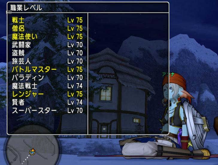 ドラゴンクエストX、プレイ中490-2.jpg