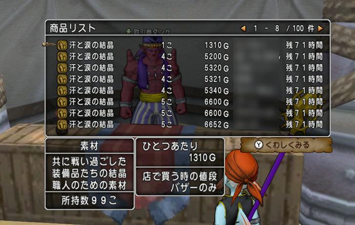 ドラゴンクエストX、プレイ中493-2.jpg
