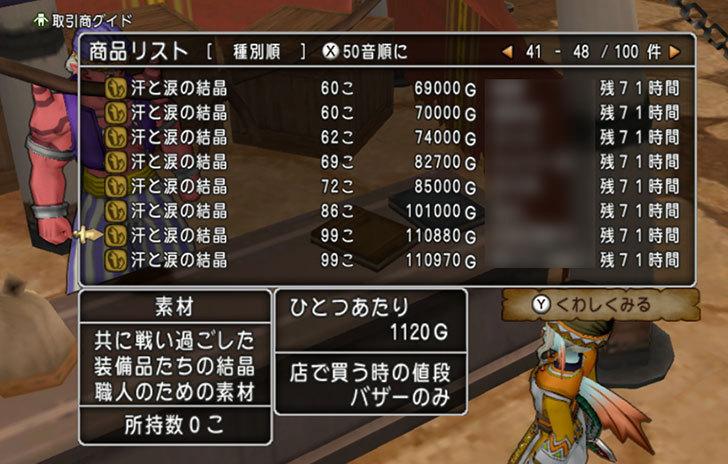 ドラゴンクエストX、プレイ中498-2.jpg