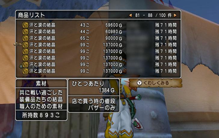 ドラゴンクエストX、プレイ中499-1.jpg