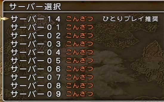 ドラゴンクエストX、プレイ中5-2.jpg