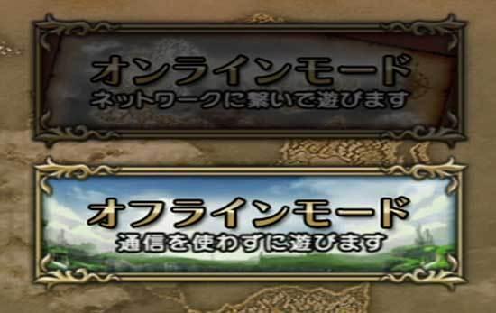 ドラゴンクエストX、プレイ中5-4.jpg