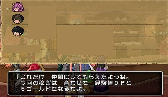 ドラゴンクエストX、プレイ中50-1.jpg