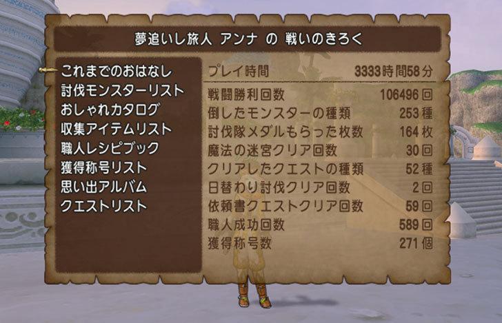 ドラゴンクエストX、プレイ中500-2.jpg
