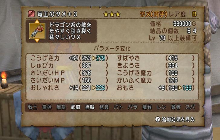 ドラゴンクエストX、プレイ中502-1.jpg