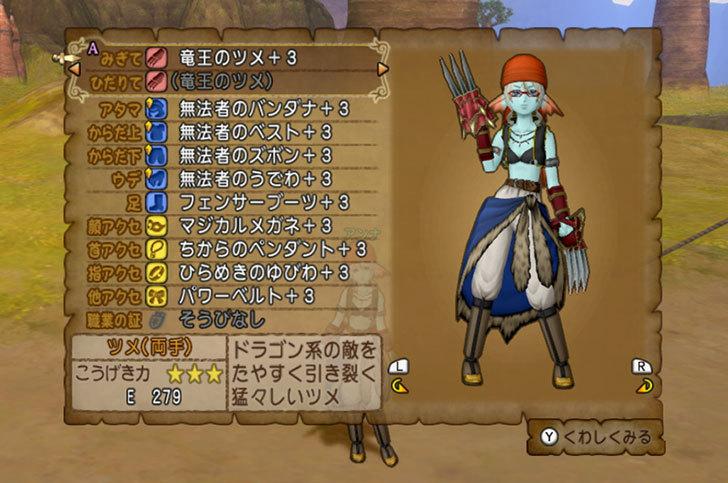 ドラゴンクエストX、プレイ中502-2.jpg