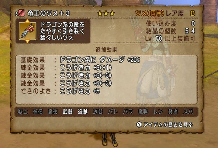 ドラゴンクエストX、プレイ中502-3.jpg