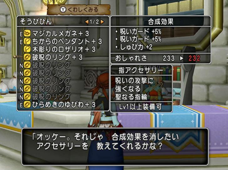 ドラゴンクエストX、プレイ中508-2.jpg