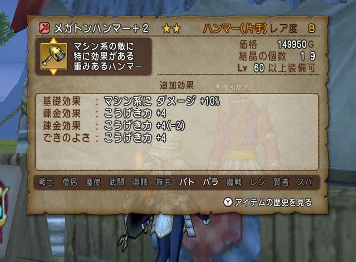 ドラゴンクエストX、プレイ中515-1.jpg