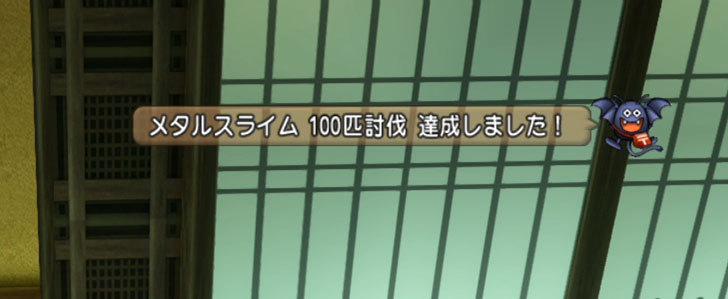 ドラゴンクエストX、プレイ中530-3.jpg