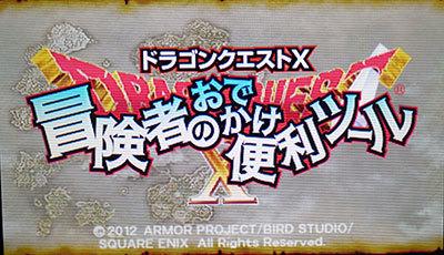 ドラゴンクエストX、プレイ中54-1.jpg