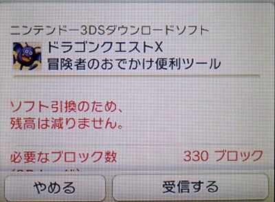 ドラゴンクエストX、プレイ中54-5.jpg
