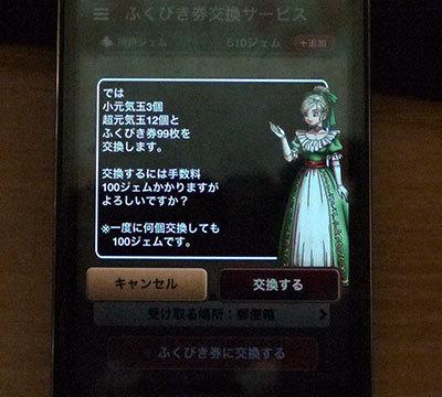 ドラゴンクエストX、プレイ中542-3.jpg