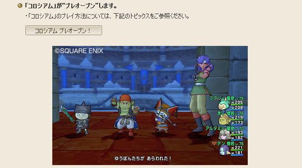 ドラゴンクエストX、プレイ中548-1.jpg