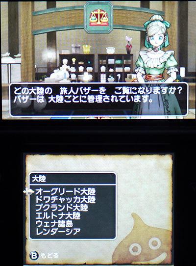 ドラゴンクエストX、プレイ中55-2.jpg