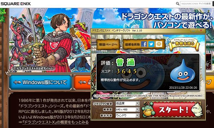 ドラゴンクエストX、プレイ中556-1.jpg