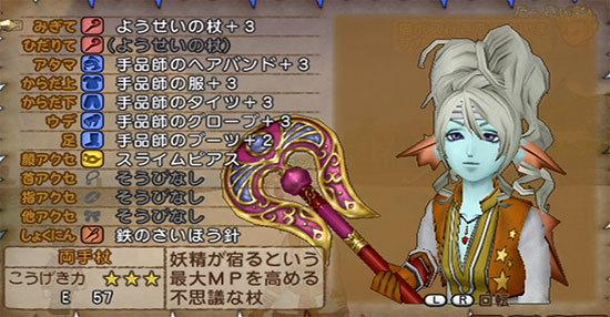 ドラゴンクエストX、プレイ中56-1.jpg
