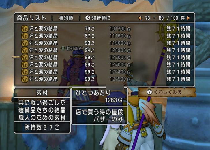 ドラゴンクエストX、プレイ中567-2.jpg