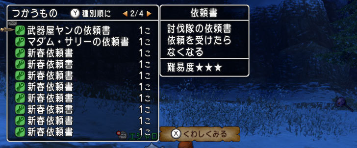 ドラゴンクエストX、プレイ中576-2.jpg