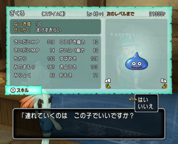 ドラゴンクエストX、プレイ中582-2.jpg