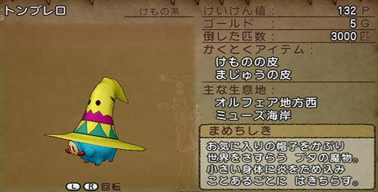 ドラゴンクエストX、プレイ中59-1.jpg