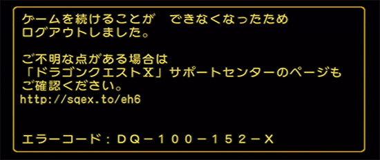 ドラゴンクエストX、プレイ中6-3.jpg