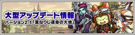 ドラゴンクエストX、プレイ中600-1.jpg