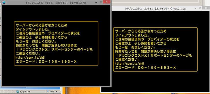 ドラゴンクエストX、プレイ中601-2.jpg