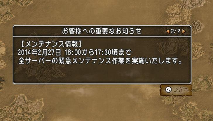 ドラゴンクエストX、プレイ中601-5.jpg