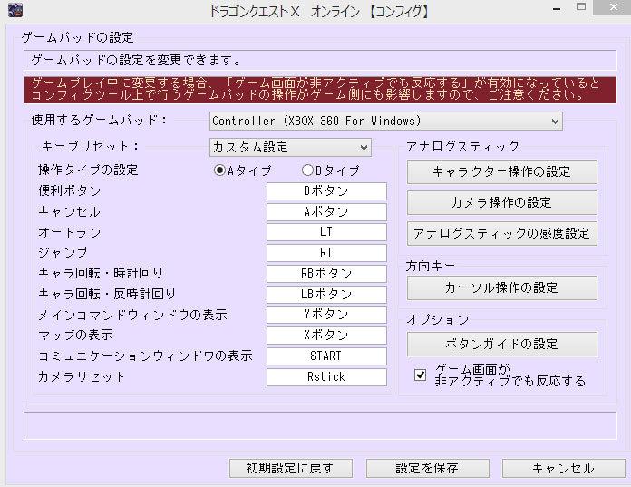 ドラゴンクエストX、プレイ中603-2.jpg