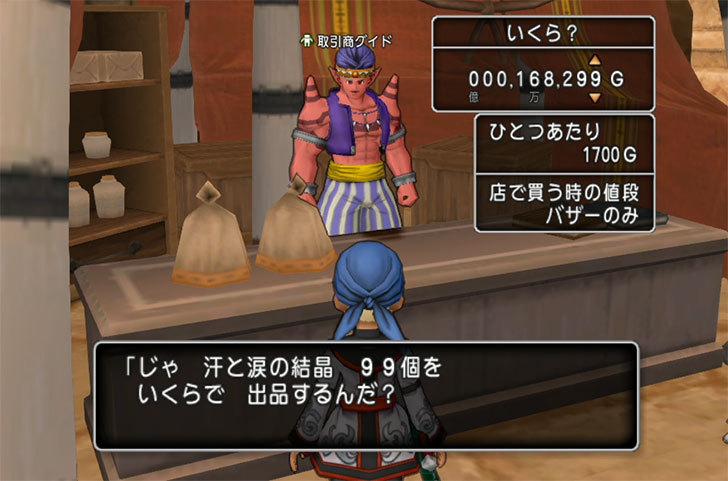 ドラゴンクエストX、プレイ中609-1.jpg