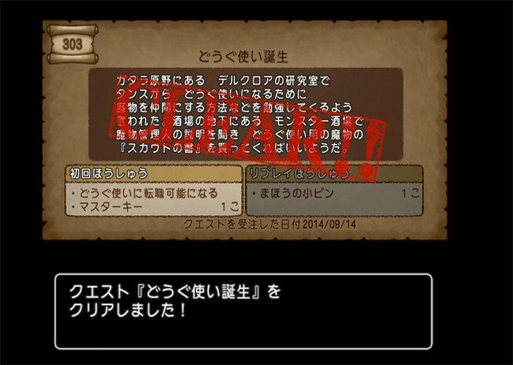 ドラゴンクエストX、プレイ中620-3.jpg