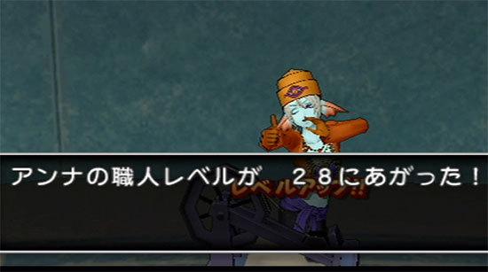 ドラゴンクエストX、プレイ中63-1.jpg
