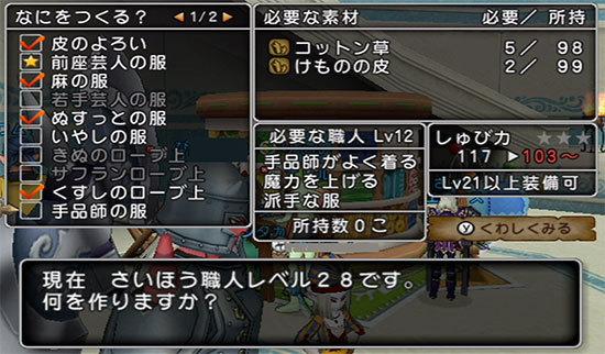 ドラゴンクエストX、プレイ中63-3.jpg