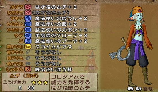 ドラゴンクエストX、プレイ中64-2.jpg