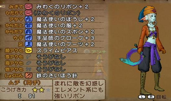 ドラゴンクエストX、プレイ中65-2.jpg