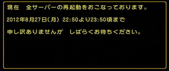 ドラゴンクエストX、プレイ中66-1.jpg