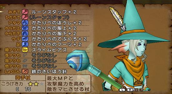 ドラゴンクエストX、プレイ中67-2.jpg