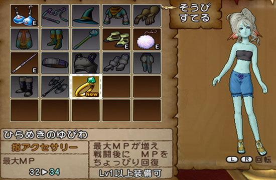 ドラゴンクエストX、プレイ中81-1.jpg