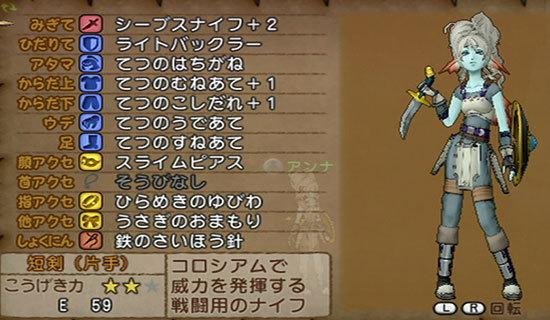 ドラゴンクエストX、プレイ中82-2.jpg
