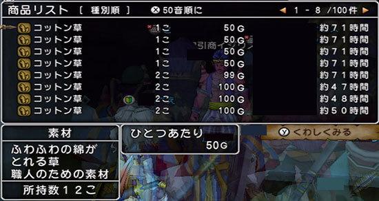 ドラゴンクエストX、プレイ中84-1.jpg