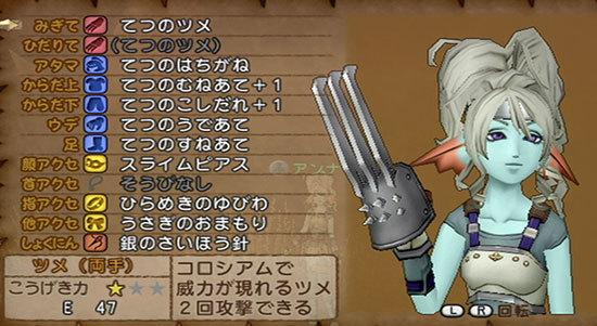ドラゴンクエストX、プレイ中85-2.jpg